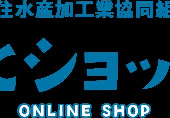 ショッピングサイトをオープンいたしました!!